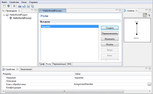Process-editor User guide ru 11.png