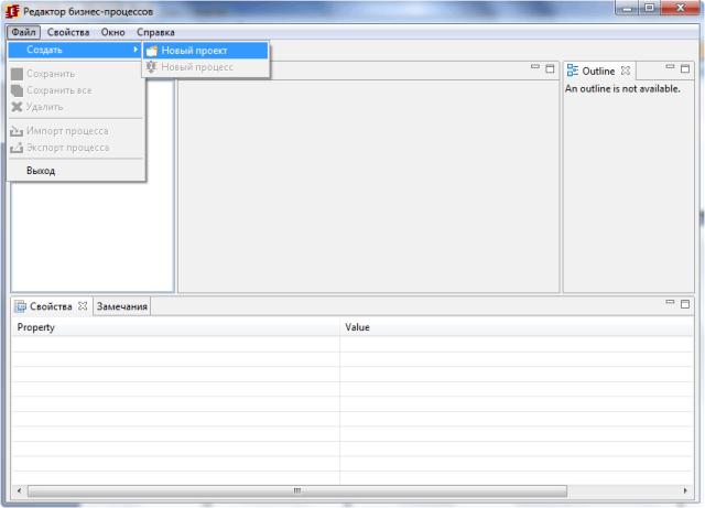 Process-editor User guide ru 2.png