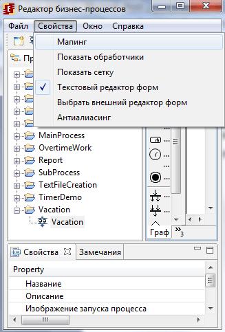 Process-editor User guide ru 53.png