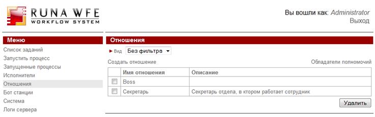 WF-system User guide rel ru1.png