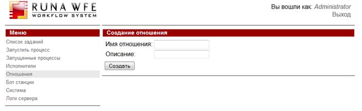 WF-system User guide rel ru2.png