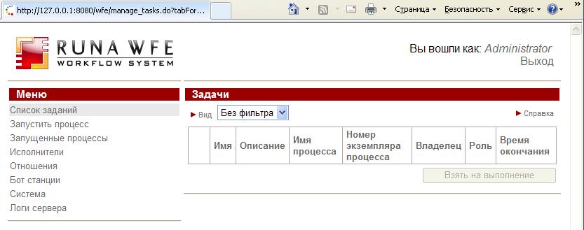 WF-system User guide ru1.png