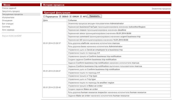 WF-system User guide ru ris12 1.png
