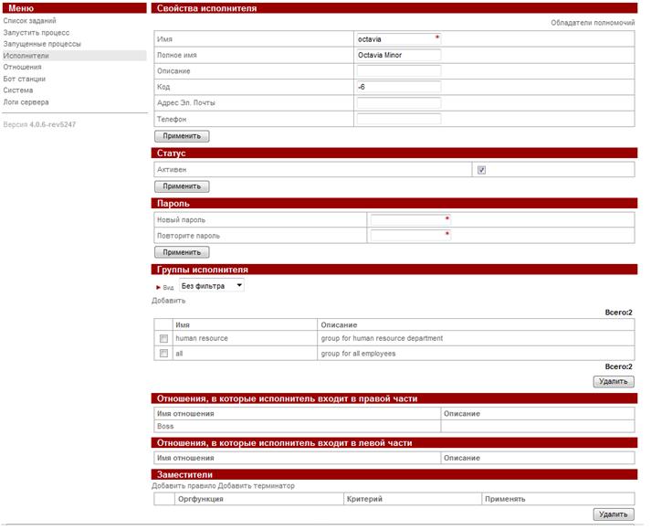 WF-system User guide ru ris14 1.png