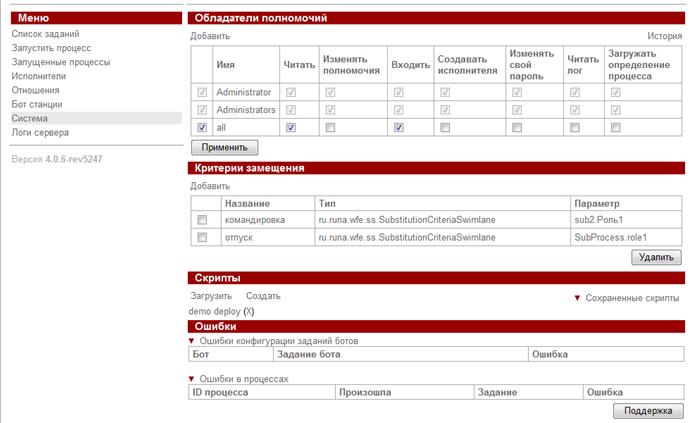 WF-system User guide ru ris16 1.png
