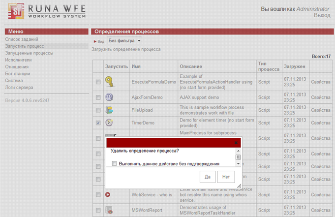 WF-system User guide ru ris29 1.png