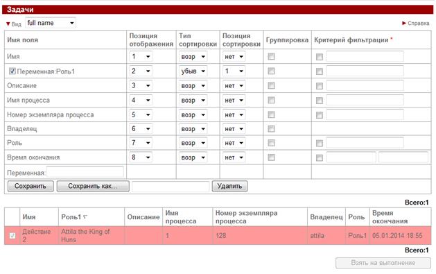 WF-system User guide ru ris2c 1.png