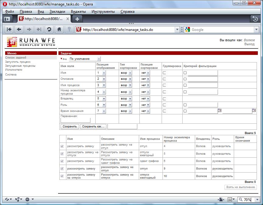 WF-system User guide ru ris3.png