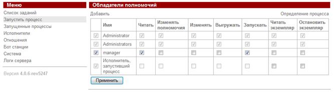WF-system User guide ru ris9 1.png
