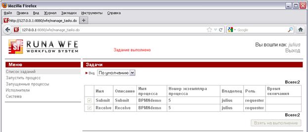 WF-system Demo BPMN ru pic4.png