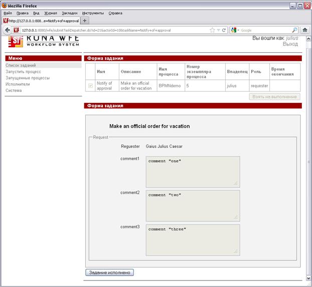 WF-system Demo BPMN ru pic5.png