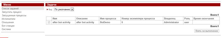 WF-system Demo BotDemo ru pic2.png
