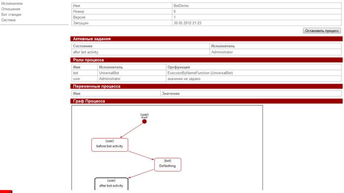 WF-system Demo BotDemo ru pic4.png