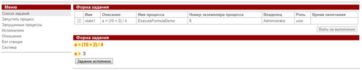 WF-system Demo ExecuteFormula ru pic1.png