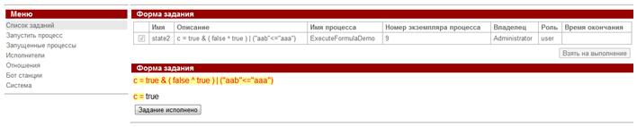 WF-system Demo ExecuteFormula ru pic2.png
