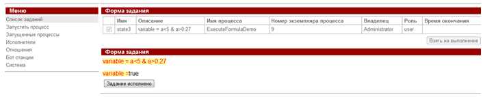 WF-system Demo ExecuteFormula ru pic3.png