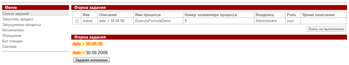 WF-system Demo ExecuteFormula ru pic4.png