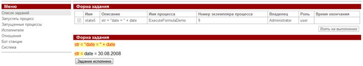WF-system Demo ExecuteFormula ru pic5.png