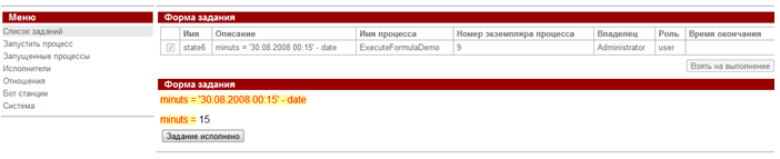 WF-system Demo ExecuteFormula ru pic6.png
