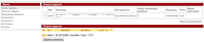 WF-system Demo ExecuteFormula ru pic7.png