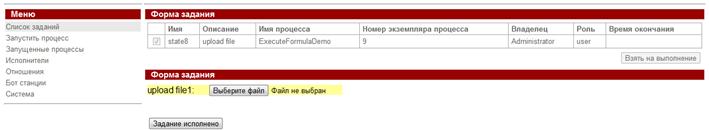 WF-system Demo ExecuteFormula ru pic8.png