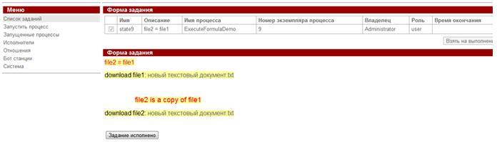 WF-system Demo ExecuteFormula ru pic9.png