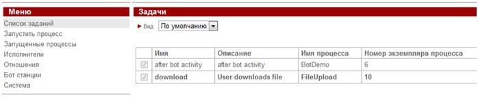 WF-system Demo FU ru pic2.png
