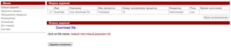 WF-system Demo FU ru pic3.png