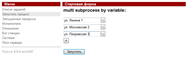 WF-system Demo Multi ru pic2 2.png