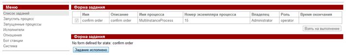 WF-system Demo Multi ru pic3.png