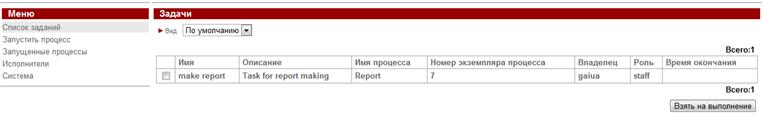 WF-system Demo Report ru pic3.png