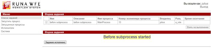 WF-system Demo SubProc ru pic1.png