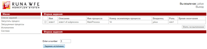WF-system Demo SubProc ru pic2.png