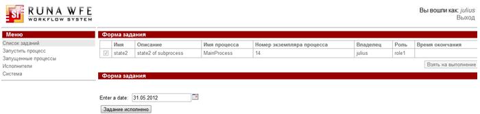 WF-system Demo SubProc ru pic3.png