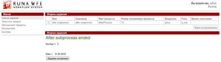 WF-system Demo SubProc ru pic4.png