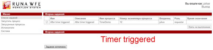WF-system Demo TimerDemo ru pic2.png